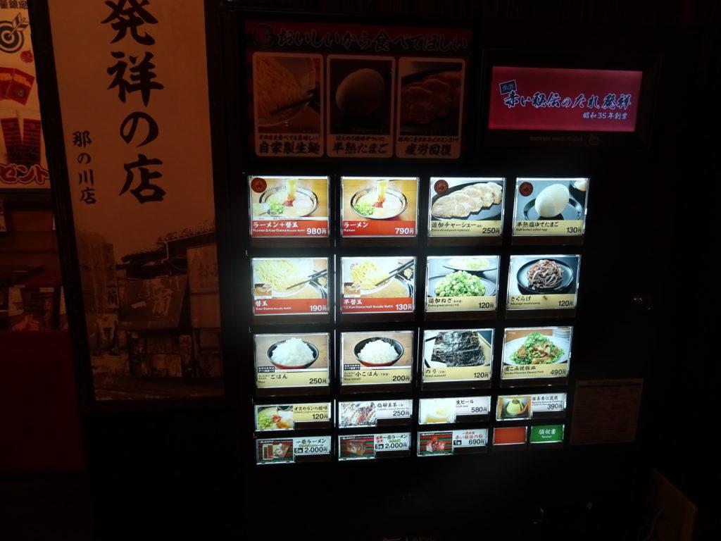 Bestellautomat RamenMat in Fukuoka